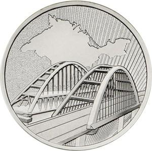 5 рублей 2019г. Крымский мост