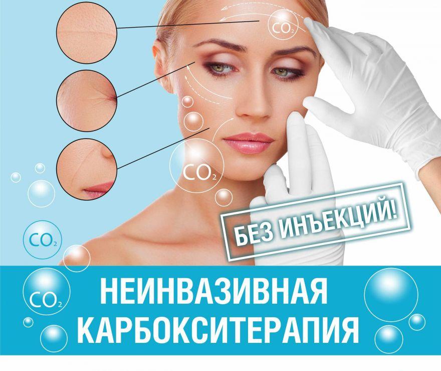 Карбокситерапия PREMIUM