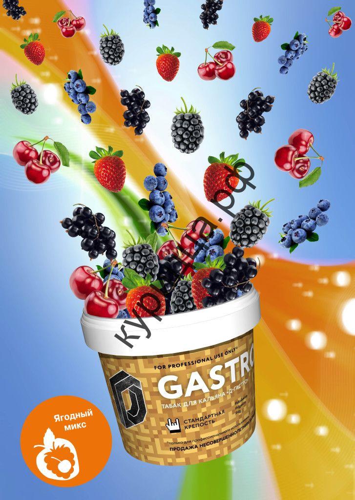 D-Gastro «Ягодный микс  » 1гр.