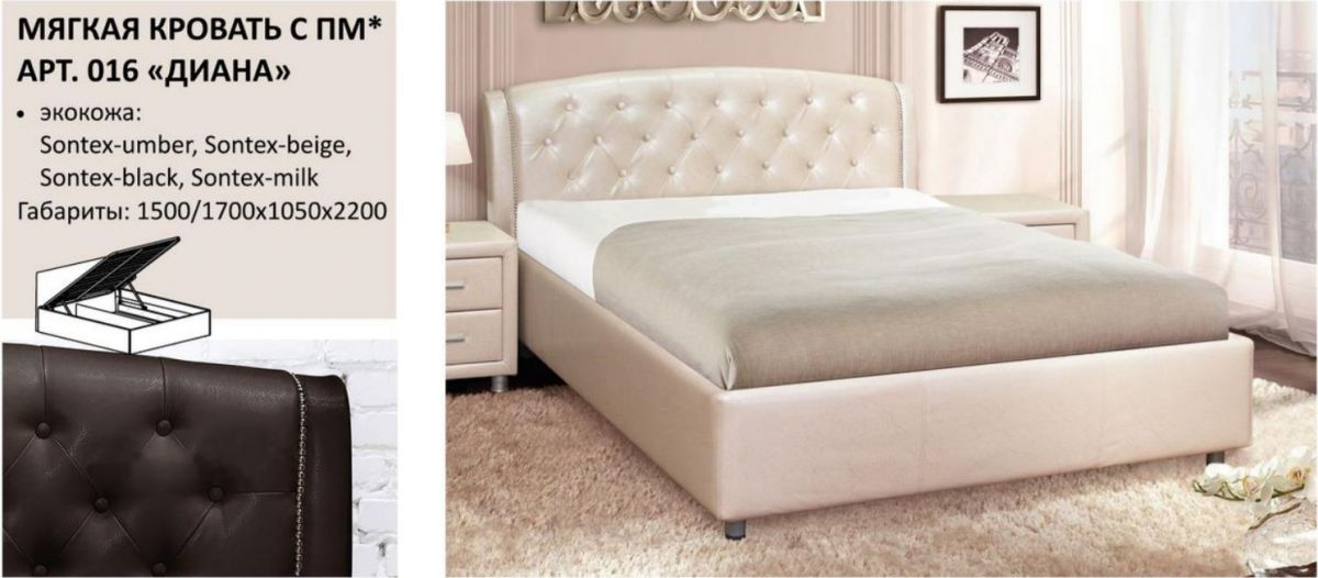 Кровать мягкая арт. 016 Диана с подъёмным механизмом