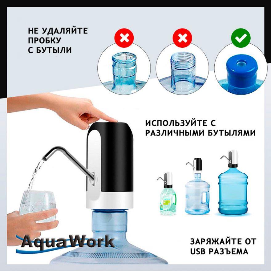 Помпа для воды электрическая H-RP14 черная