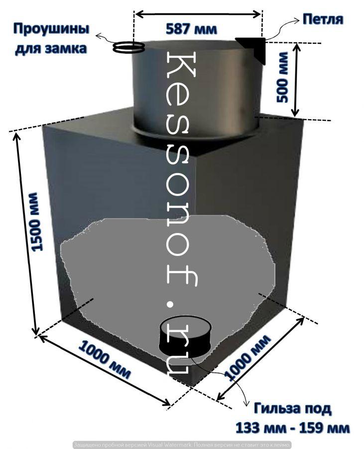 кессон для скважины квадратный 4мм-1000ммх1000мм-2000мм