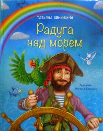 Радуга над морем. Православная детская литература