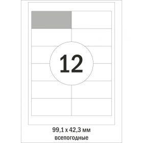 544855 Этикетки самоклеящиеся Mega label всепогодные белые 99.1x42.3 мм (12 штук на листе А4, 20 листов в упаковке)