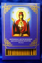 №89.Свечи церковные восковые для домашней молитвы (40 шт. в коробочке)