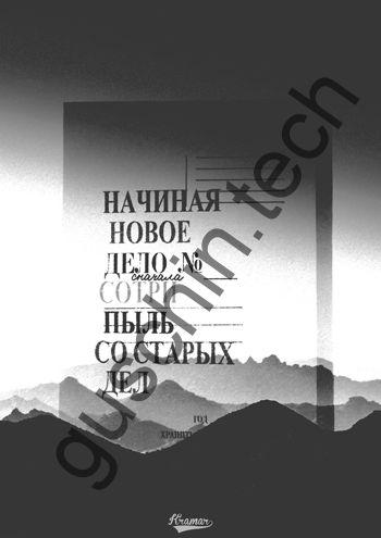 "Декоративная панель ""Guschin"" & ""Саша Крамар"" - ""Дело"""