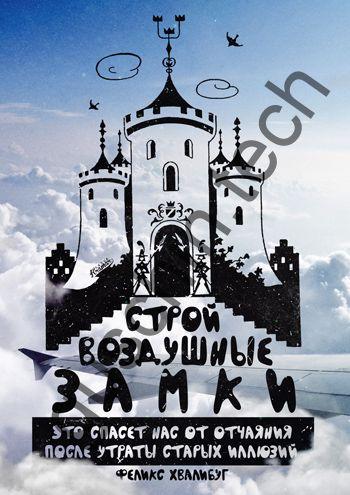 """Декоративная панель """"Guschin"""" & """"Саша Крамар"""" - """"Строй воздушные замки"""""""
