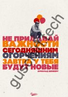 "Декоративная панель ""Guschin"" & ""Саша Крамар"" - ""Огорчения"""