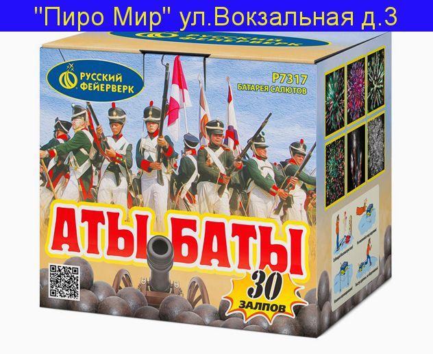 Р7317 Аты-баты (0,8 х 30)
