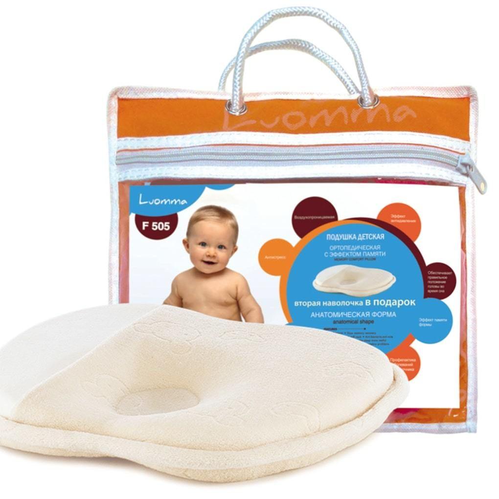 Подушка ортопедическая с эффектом памяти для детей от рождения до года