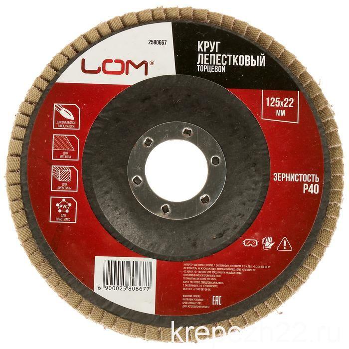 Круг лепестковый торцевой LOM 125х22 мм Р40