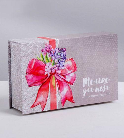 Коробка‒книга «Только для тебя», 20 × 12.5 × 5 см
