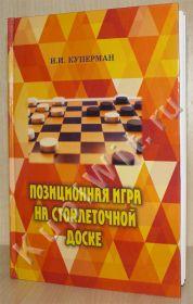 Позиционная игра на стоклеточной доске