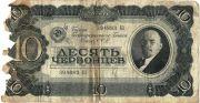 10 червонцев.  БЗ 394883. СССР. 1937год.
