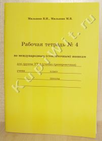 Рабочая тетрадь - 100 №4