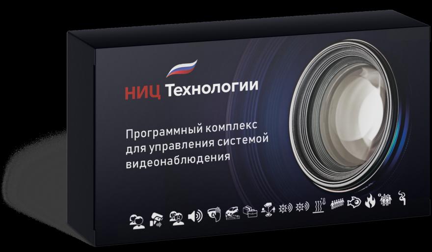 Лицензия NIC STD- базовая версия, поддерживает только камеры 360+1°.