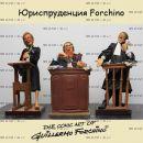 """Фигурка адвокат 84001 """"The Lawyer. Forchino"""""""