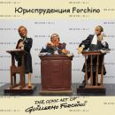 """Фигурка адвокат 85501 """"The Lawyer. Forchino"""""""