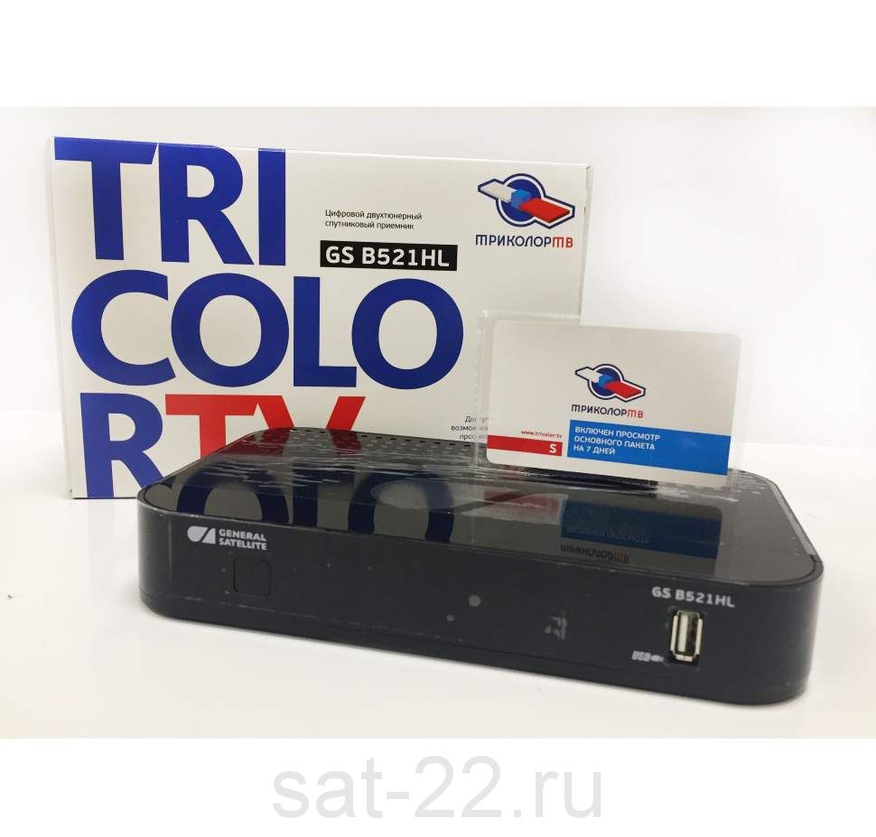 Ресивер для просмотра Триколор ТВ GS B521 HL с жестким диском на 500 ГБ