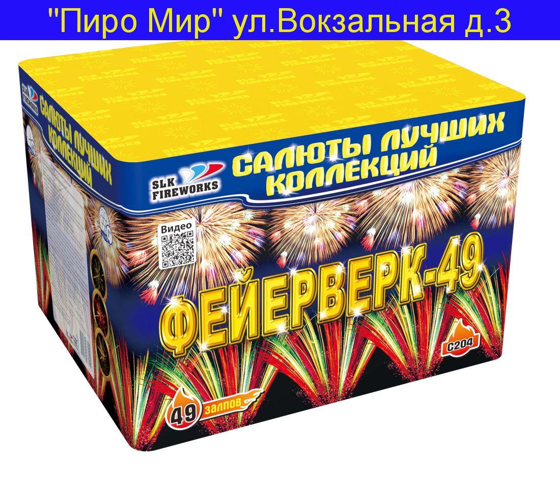 фейерверк 49