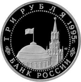 3 рубля 1995 г. Освобождение Европы от фашизма. Подписание Акта о безоговорочной капитуляции фашистской Германии