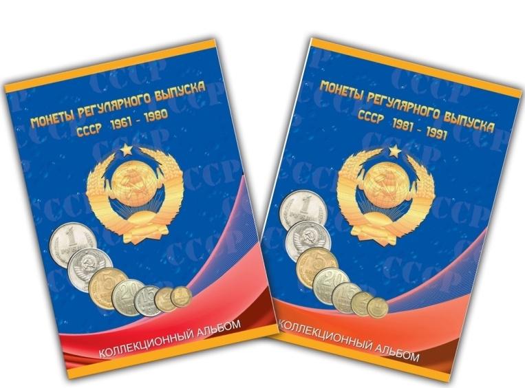 Альбом-планшет для монет СССР регулярного выпуска в двух томах 1961-1980гг. и 1981-1991гг.
