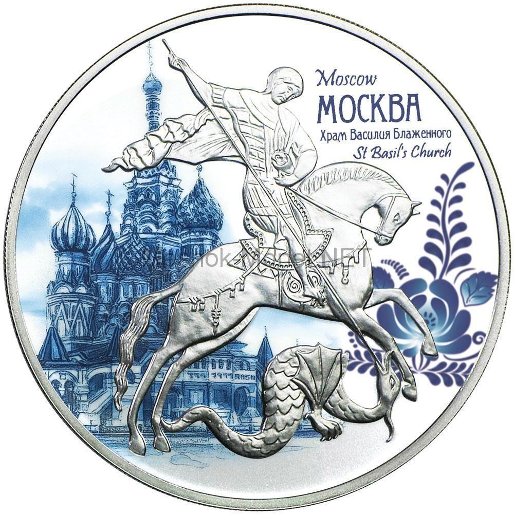 3 рубля 2017 год Георгий Победоносец. Храм Василия Блаженного
