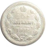 5 копеек 1902 года СПБ - АР # 2