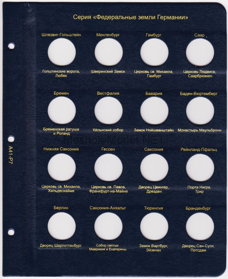 """Лист для монет 2 Евро """"Федеральные земли Германии"""" в Альбом серии КоллекционерЪ"""