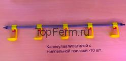 Система ниппельного пения L 2м
