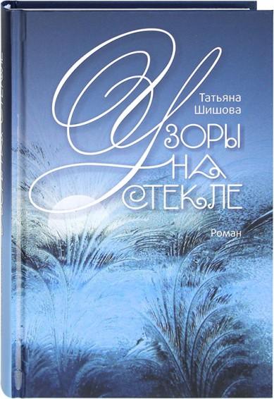 Узоры на стекле. Православная проза для души.