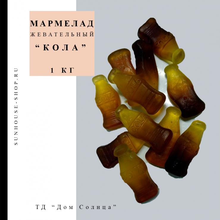 "Мармелад жевательный ""Кола"", 1 кг"