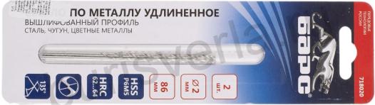 Сверло по металлу удлиненное, 2 х 85 мм, Р6М5, 2 шт. БАРС 718020