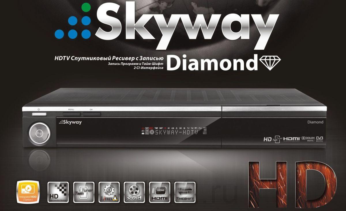 Спутниковый ресивер Skyway Diamond