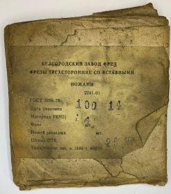 Фреза трехсторонняя со вставными ножами 100х14 Р6М5 ГОСТ1669-78
