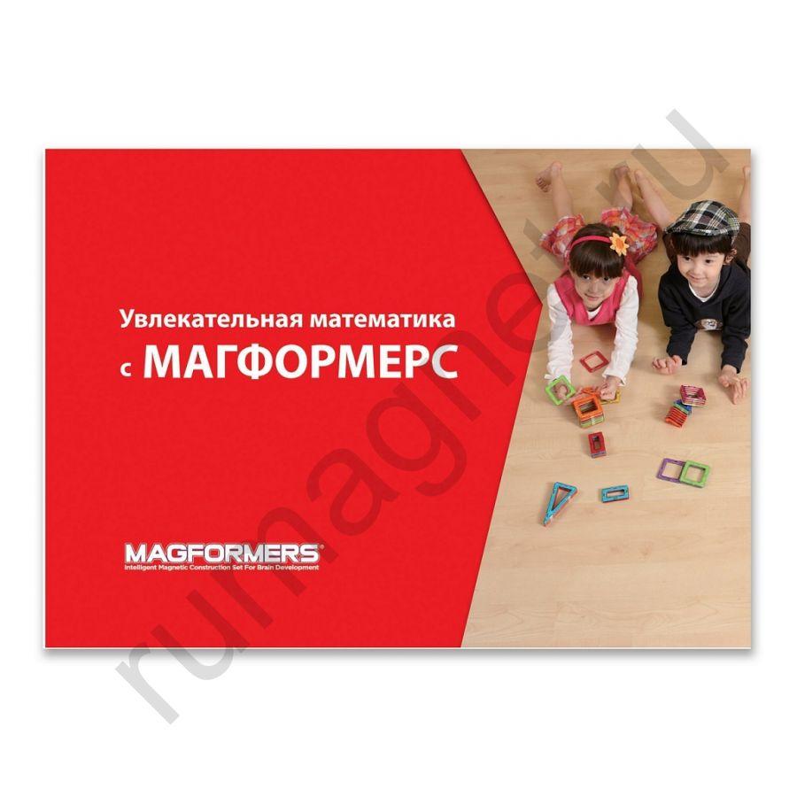 Магнитный конструктор MAGFORMERS 63207 Учебное пособие