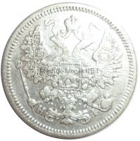 15 копеек 1867 года СПБ - HI # 1