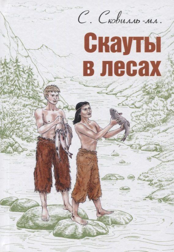 Скауты в лесах / С. Сковилль-мл.