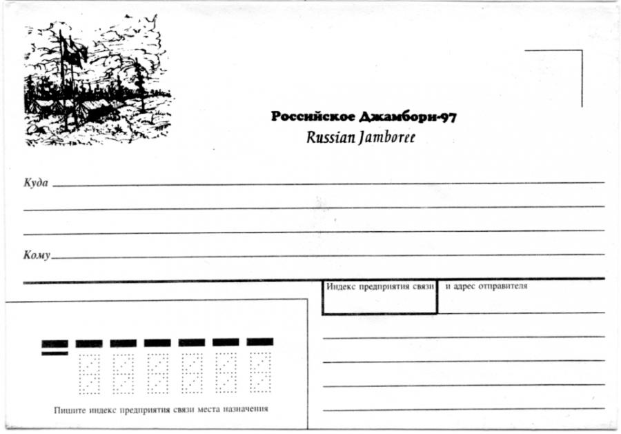 """Памятный художественный почтовый конверт выпущенный ко Второму Российскому Джамбори 1997 года """"Флагштоки у палаток"""" — чёрн."""