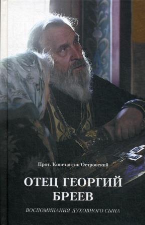 Отец Георгий Бреев. Воспоминание духовного сына