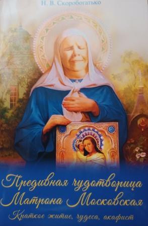 Предивная чудотворица Матрона Московская. Краткое житие, чудеса, акафист