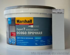 Marshall Export-7 9л (цвет светло-дымчато-серый)