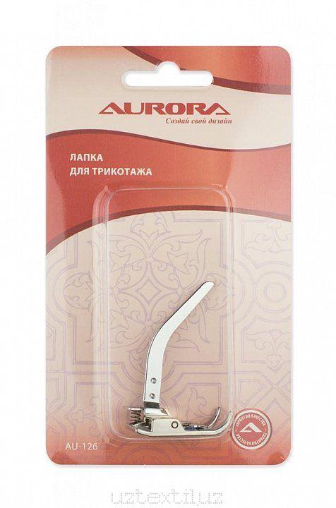 Лапка для трикотажа Aurora - AU-126