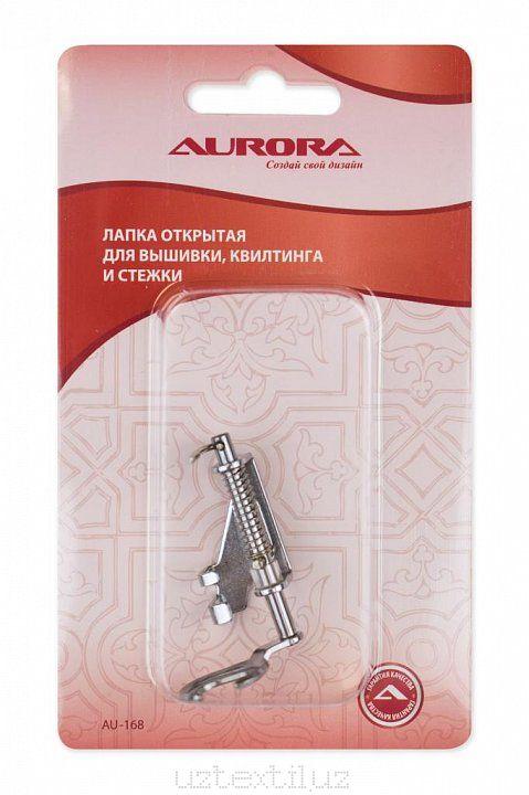 Лапка открытая для вышивки, квилтинга и стежки Aurora AU-168 металл