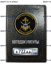 Обложка для автодокументов с 2 линзами 879 ОДШБ МП