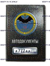 Обложка для автодокументов с 2 линзами 12 ОБрСпН
