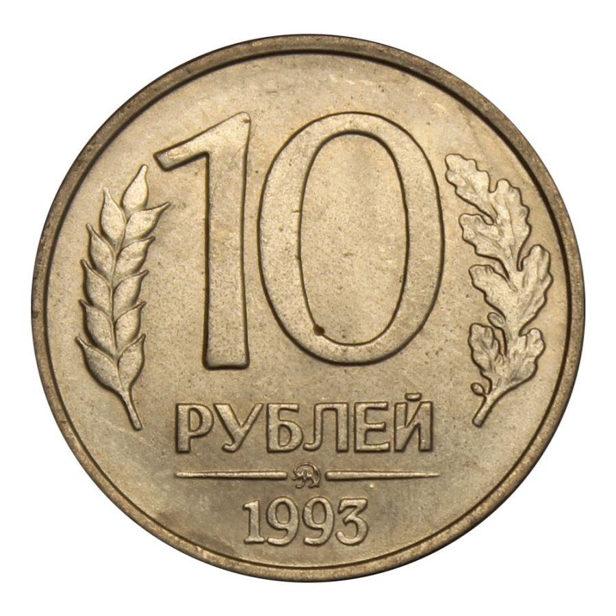 10 рублей 1993 ММД магнитная XF