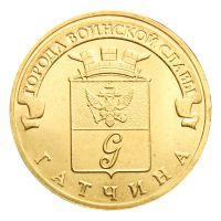 10 рублей 2016 СПМД Гатчина (Города воинской славы)