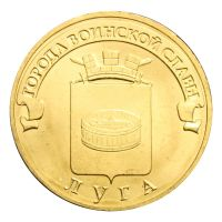 10 рублей 2012 СПМД Луга (Города воинской славы)