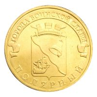 10 рублей 2012 СПМД Полярный (Города воинской славы)